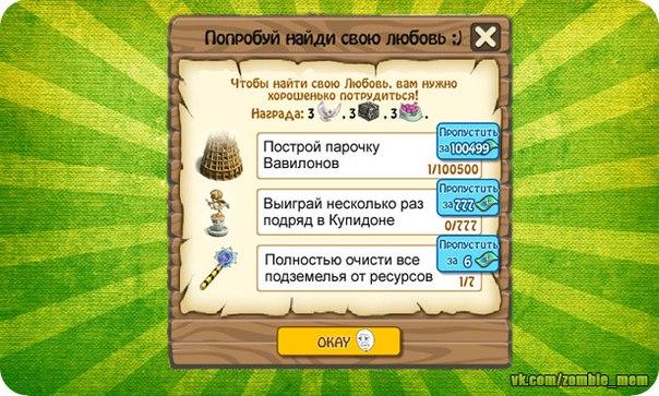 Как сделать золотые листы зомби ферма
