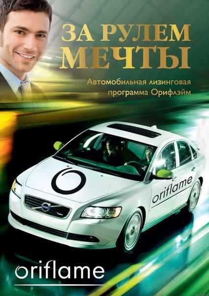 Лідери Oriflame в Україні отримали нові Volvo S40 та S80!