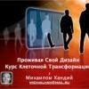 """""""Проживая свой Дизайн"""" с Михаилом Хандий"""