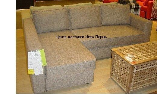 Угловые Диваны Икеа Москва