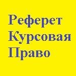 Реферат Право, 18 мая , Харьков, id169110173