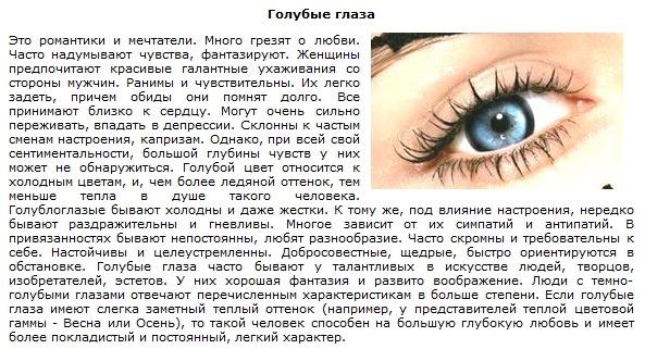 Что зачат глаза