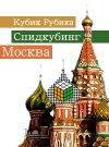 Кубик Рубика. Спидкубинг - Москва