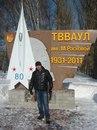 Александр Золотаревский. Фото №17