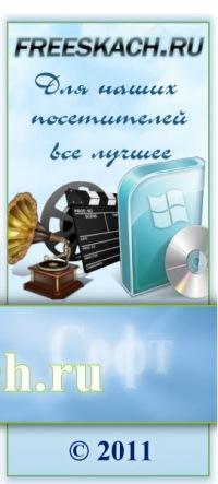 Скачивания фильмов с для программа контакта