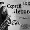 Сергей Летов,11.02.2012,кабаре-кафе Бродячая Собака