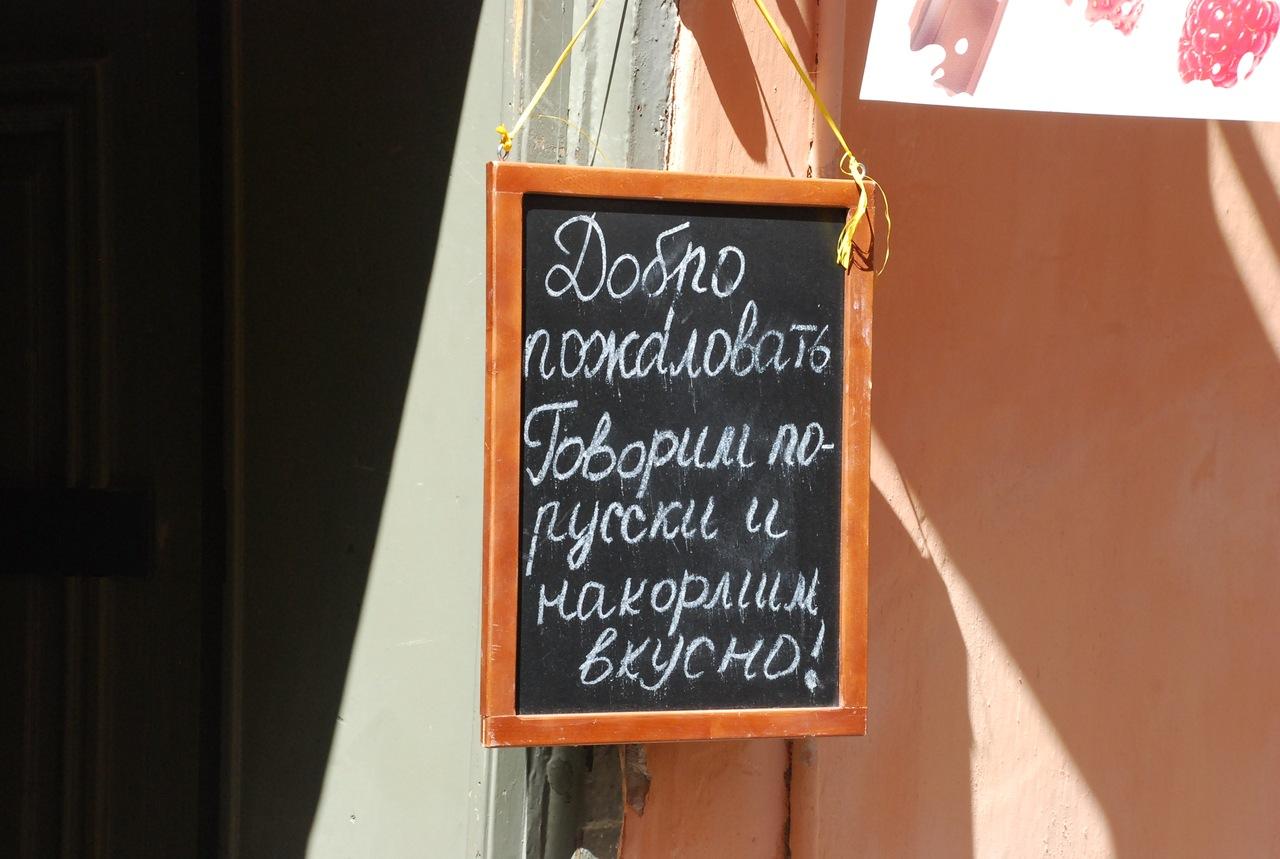 говорим по русски