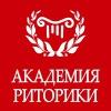 «Академия риторики» тренинг-центр Краснодар