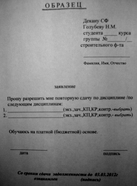 образец направление на пересдачу экзамена - фото 2