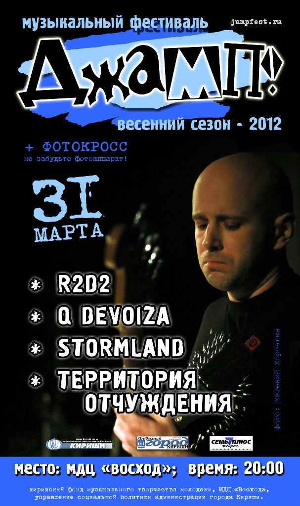 фестиваль ДЖАМП в Киришах: 31 марта 2012, суббота