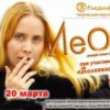 ЛеОнА в Вологде. Дом Актёра, 20-го марта в 20:00