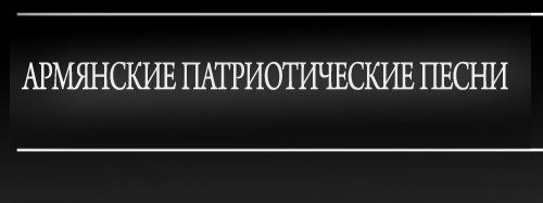 свежие новости армении