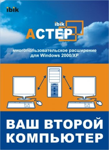 aster v7 2.1 full version
