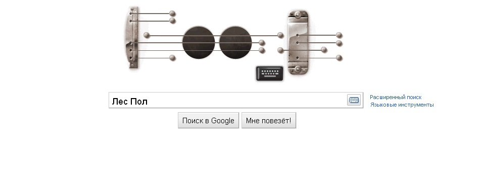 Лес Пол - создатель легендарной электрогитары. Видео