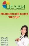 """медицинский центр """"Целди"""" Череповец"""