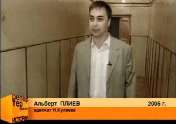 Альберт Альбертович Плиев