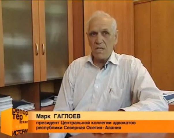 Гаглоев Марк Исмелович