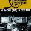 """""""Унесенные Ветки"""" в """"Проекте О.Г.И"""" 4 мая (пт) в 22:00"""
