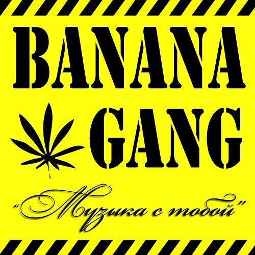 Banana gang - Музыка с тобой (2011)