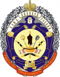 Эмблема Союза казаков России появилась в начале 1990-х.  На ней изображены казачьи бунчуки, перначи, шашки...