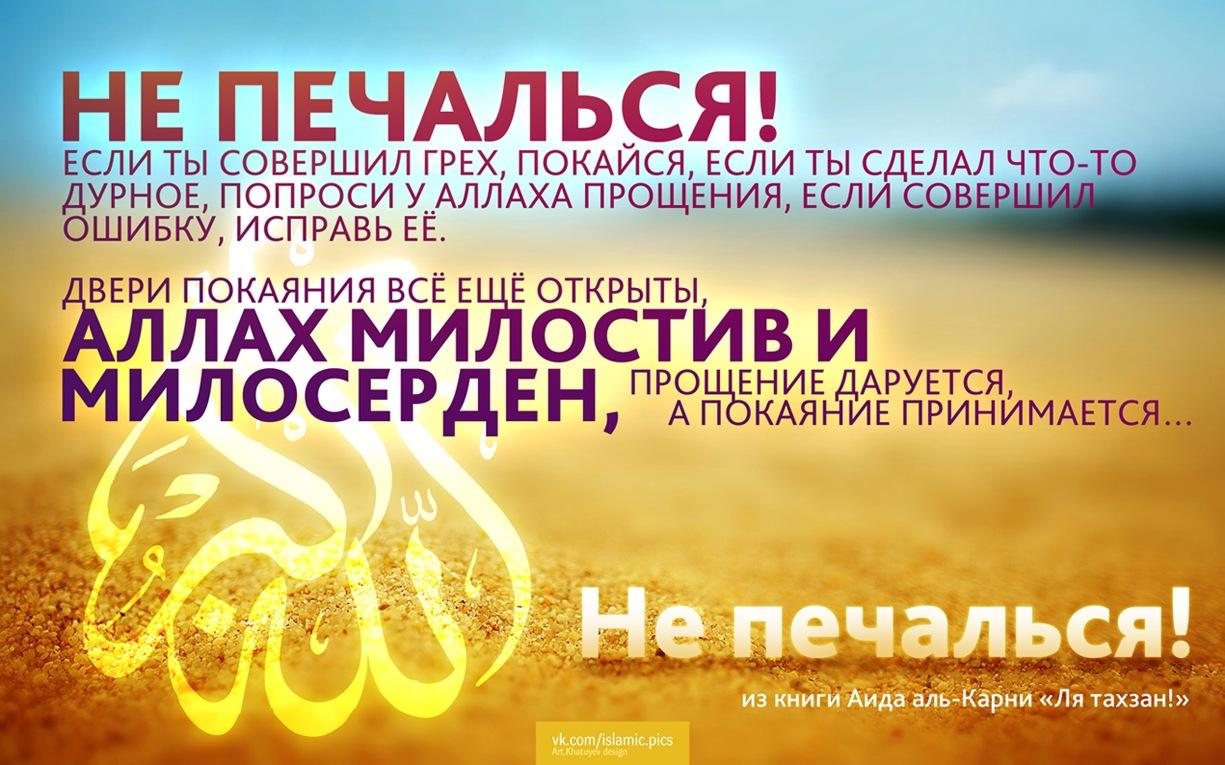 Исламский картинки в надписях