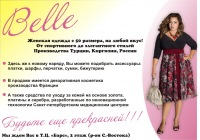 Belle Belle, 2 октября 1991, Петропавловск-Камчатский, id168021256
