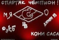 Фанатик Петрухин, 7 сентября 1999, Москва, id152816882