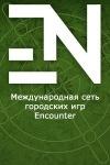 Логотип ENCOUNTER (Владивосток)