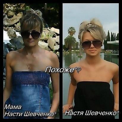 Настя Шевченко И Ефим Большаков Видео