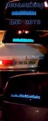 Неоновый эквалайзер на стекло для авто низкие це