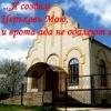 † Церковь поселка Кушугум †