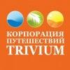 Корпорация Путешествий Trivium 200-005