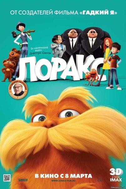 комедии фильмы 2012