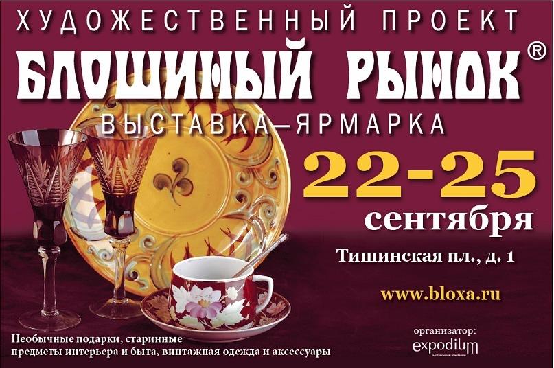 """22-25.09 Выставка-ярмарка """"Блошиный Рынок"""""""