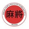 Мацзян-клуб (маджонг) в Институте Конфуция РГГУ