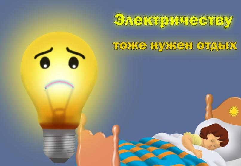 картинки энергосбережение для детей
