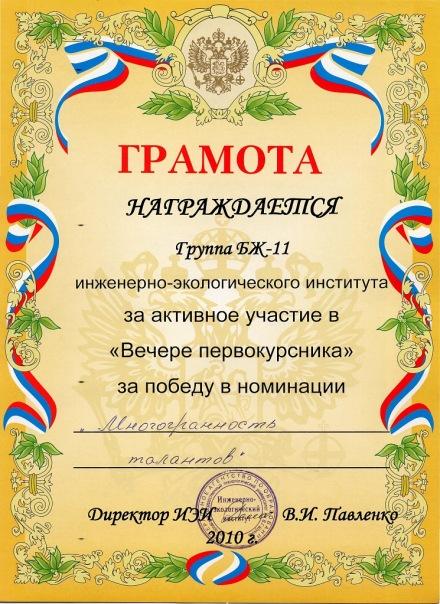 Медали и грамоты на конкурс