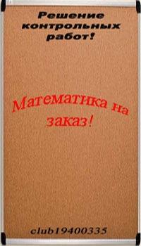 ⥈Решение контрольных работ по математическим дисциплинам   10568 Решение контрольных работ по математическим дисциплинам Математика на заказ