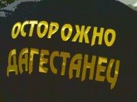 Мага Дикий, 27 июля , Краснодар, id120269589