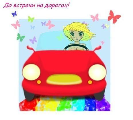 Открытки поздравления с получением водительских прав