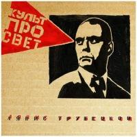 Никифор Ляпис-трубецкой, 1 апреля 1980, Дно, id137092342