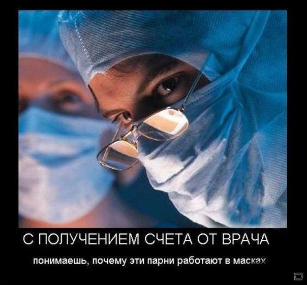 Сделать выпуклую, картинки с надписями хирург