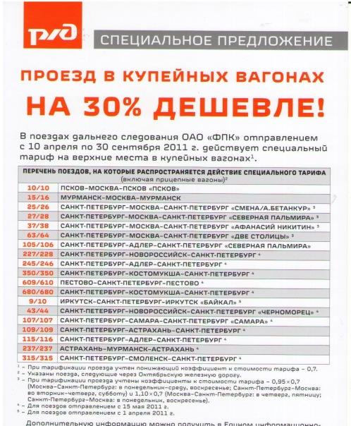 Москва мариямполе москва псков таллин
