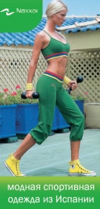 Брендовая Одежда Для Фитнеса