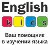 English kids - английский язык для детей (картин