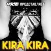Kira Kira - 30 мая. Мск. ЦДХ, 31 мая. С-Пб, Тайга