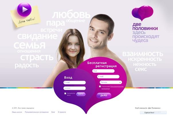 знакомств сайт без регистрации половинки