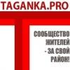 taganka.pro