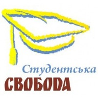 Студентська Свобода, 14 февраля , Полтава, id129187165
