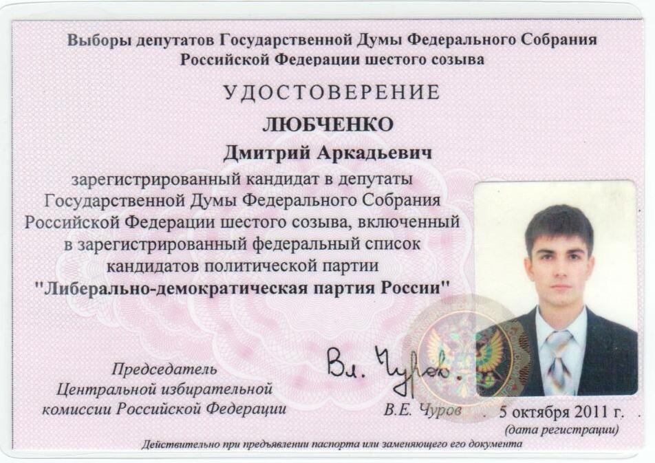 Дмитрий Любченко депутат